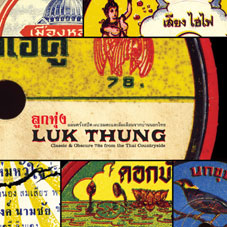 Various - Luk Thung (Classic & obscure 78s from the Thai Countryside) CD 25253